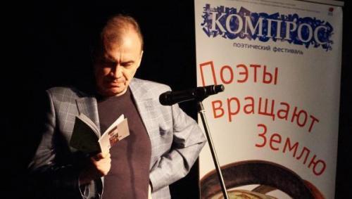 Поэтический фестиваль «Компрос» 2015 год